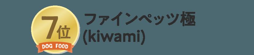 ファインペッツ極(kiwami)