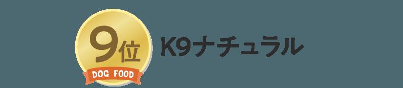 K9ナチュラル